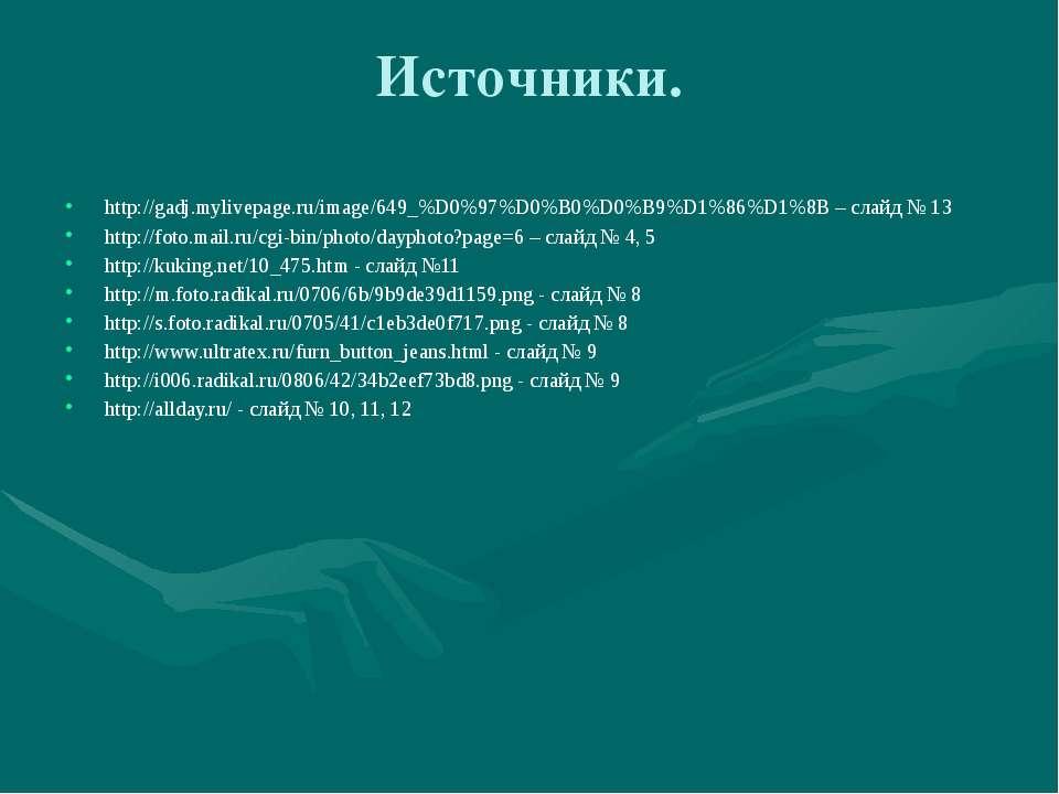 Источники. http://gadj.mylivepage.ru/image/649_%D0%97%D0%B0%D0%B9%D1%86%D1%8B...