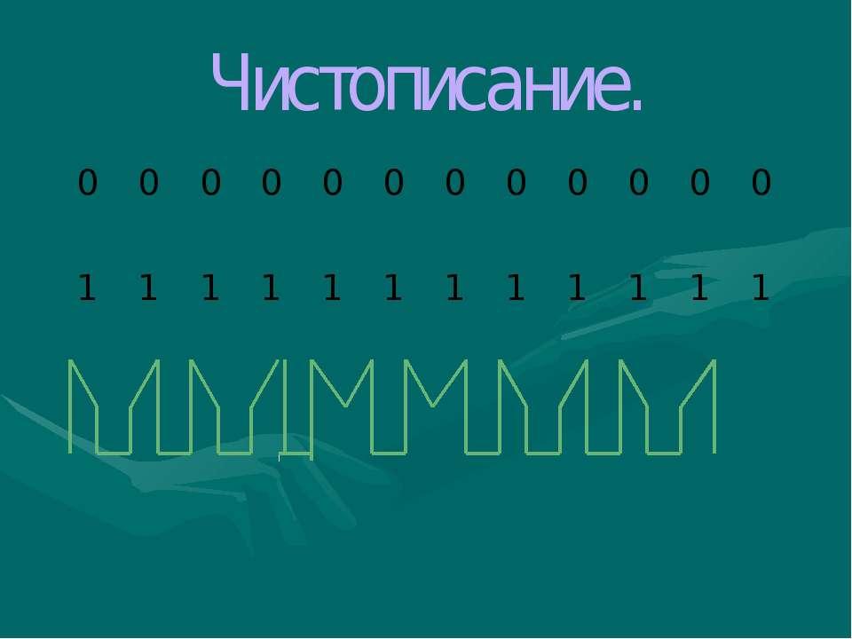 Чистописание. 0 0 0 0 0 0 0 0 0 0 0 0 1 1 1 1 1 1 1 1 1 1 1 1