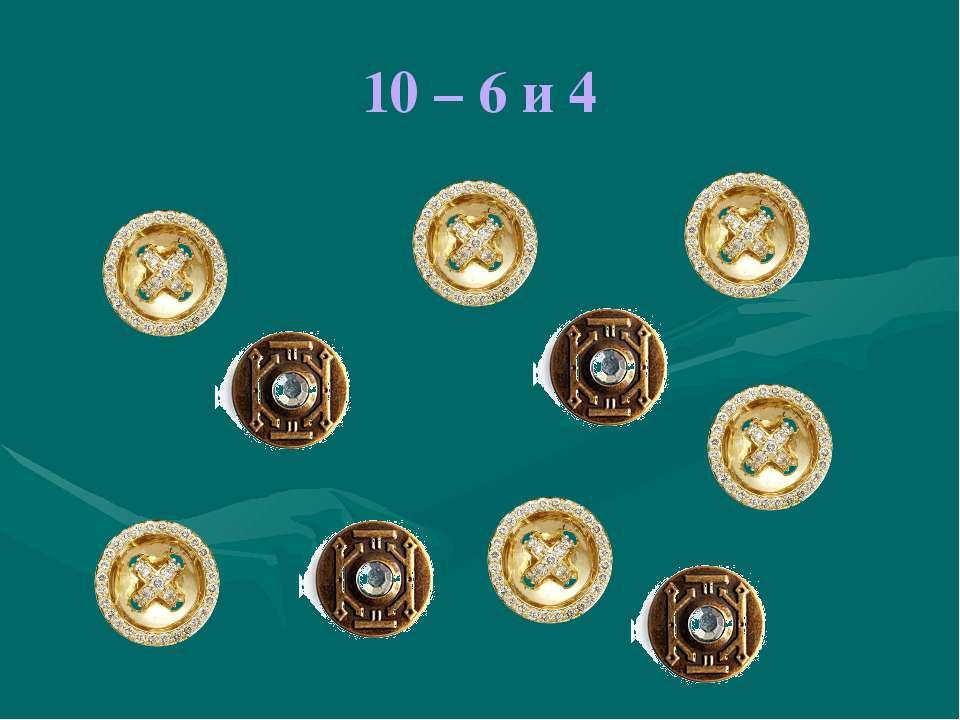 10 – 6 и 4