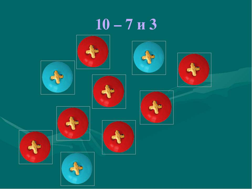 10 – 7 и 3