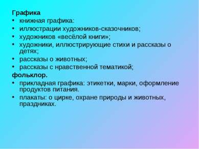 Графика книжная графика: иллюстрации художников-сказочников; художников «весё...