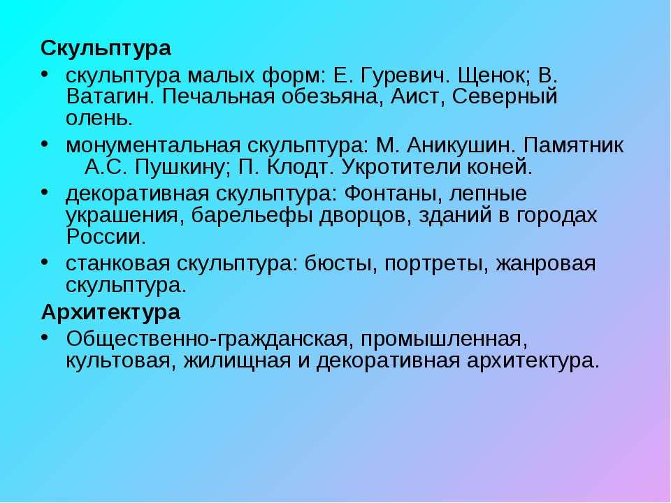 Скульптура скульптура малых форм: Е. Гуревич. Щенок; В. Ватагин. Печальная об...