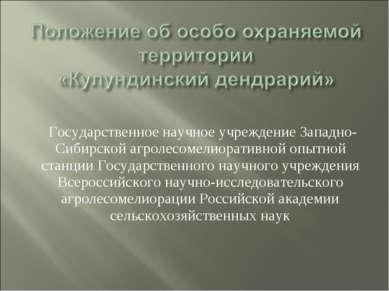 Государственное научное учреждение Западно-Сибирской агролесомелиоративной оп...