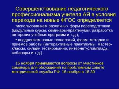 Совершенствование педагогического профессионализма учителя АЯ в условия перех...