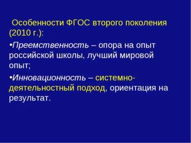 Особенности ФГОС второго поколения (2010 г.): Преемственность – опора на опыт...