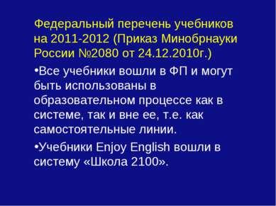 Федеральный перечень учебников на 2011-2012 (Приказ Минобрнауки России №2080 ...
