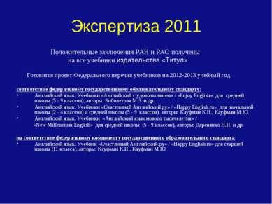 Экспертиза 2011 Положительные заключения РАН и РАО получены на все учебники и...