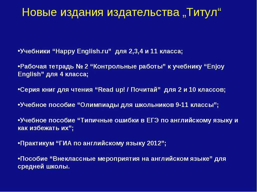"""Учебники """"Happy English.ru"""" для 2,3,4 и 11 класса; Рабочая тетрадь № 2 """"Кон..."""