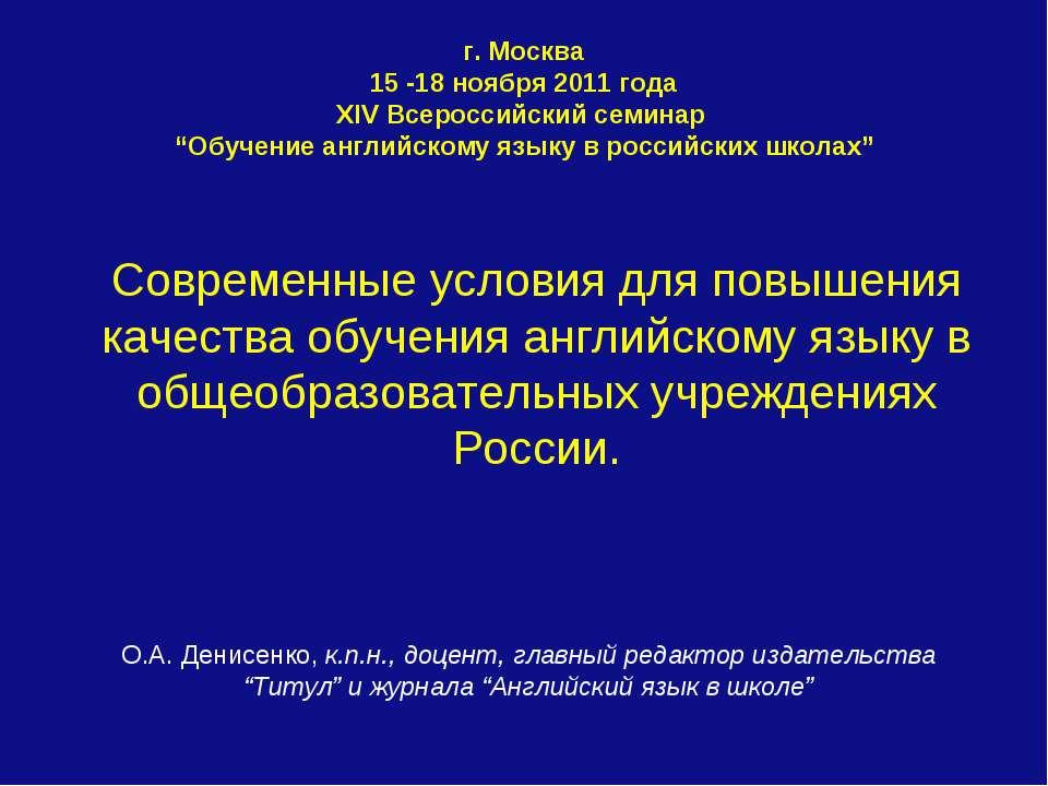 """г. Москва 15 -18 ноября 2011 года XIV Всероссийский семинар """"Обучение английс..."""