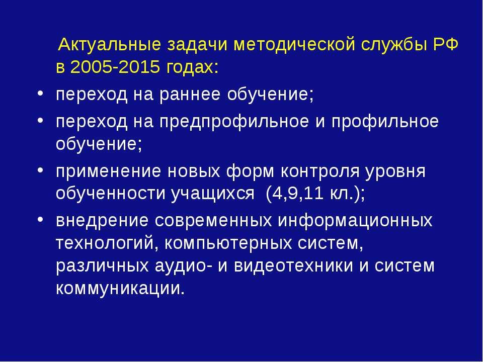 Актуальные задачи методической службы РФ в 2005-2015 годах: переход на раннее...