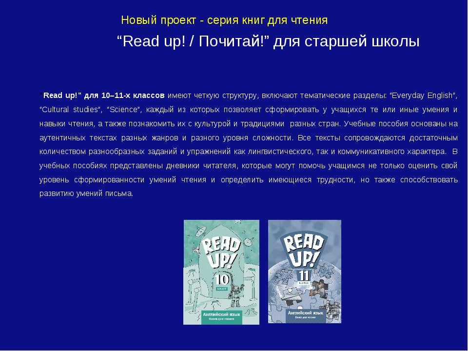 """Новый проект - серия книг для чтения """"Read up! / Почитай!"""" для старшей школы ..."""
