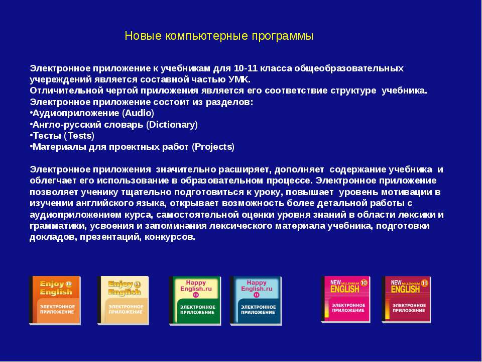 Новые компьютерные программы Электронное приложение к учебникам для 10-11 кла...