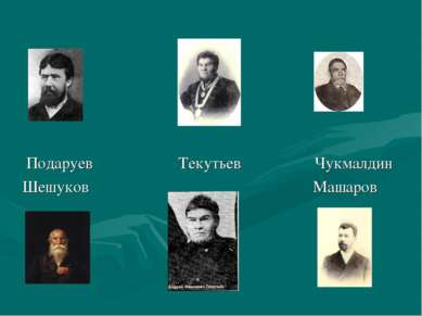 Подаруев Текутьев Чукмалдин Шешуков Машаров