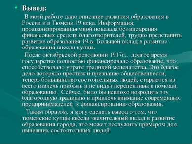 Вывод: В моей работе дано описание развития образования в России и в Тюмени 1...