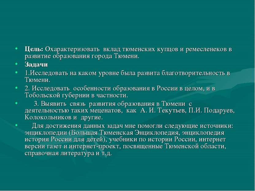 Цель: Охарактеризовать вклад тюменских купцов и ремесленеков в развитие образ...