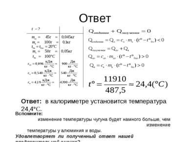 Ответ Ответ: в калориметре установится температура 24,4°С. Вспомните: изменен...