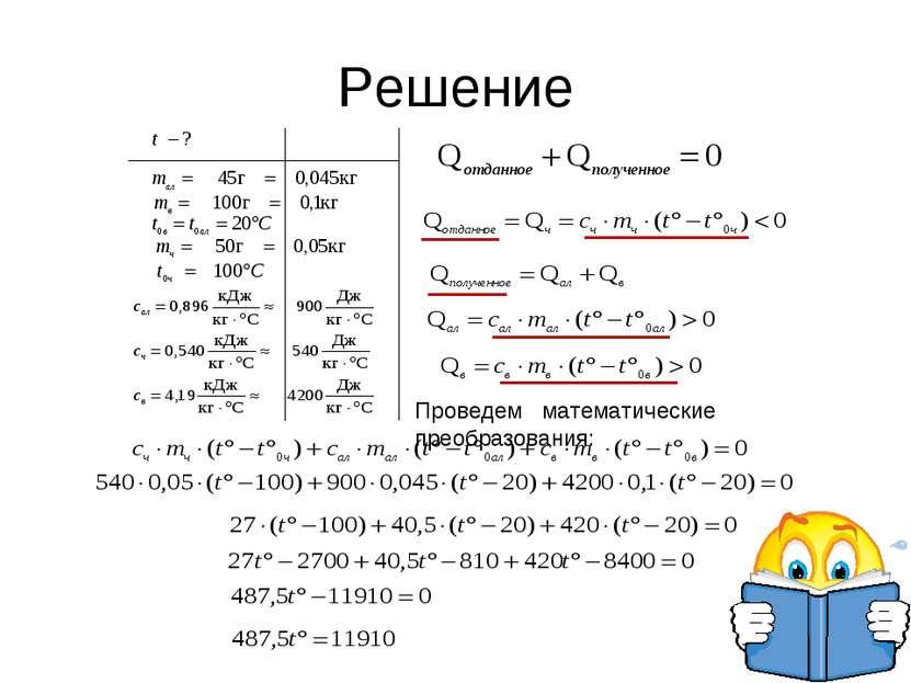 Решение Проведем математические преобразования: