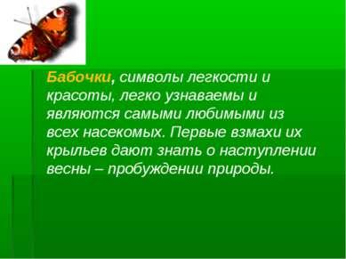 Бабочки, символы легкости и красоты, легко узнаваемы и являются самыми любимы...
