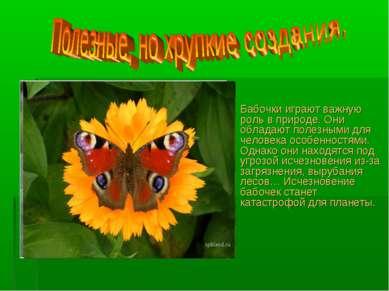 Бабочки играют важную роль в природе. Они обладают полезными для человека осо...