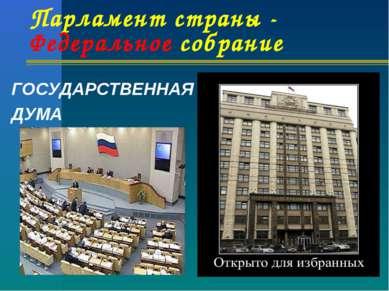 Парламент страны - Федеральное собрание ГОСУДАРСТВЕННАЯ ДУМА