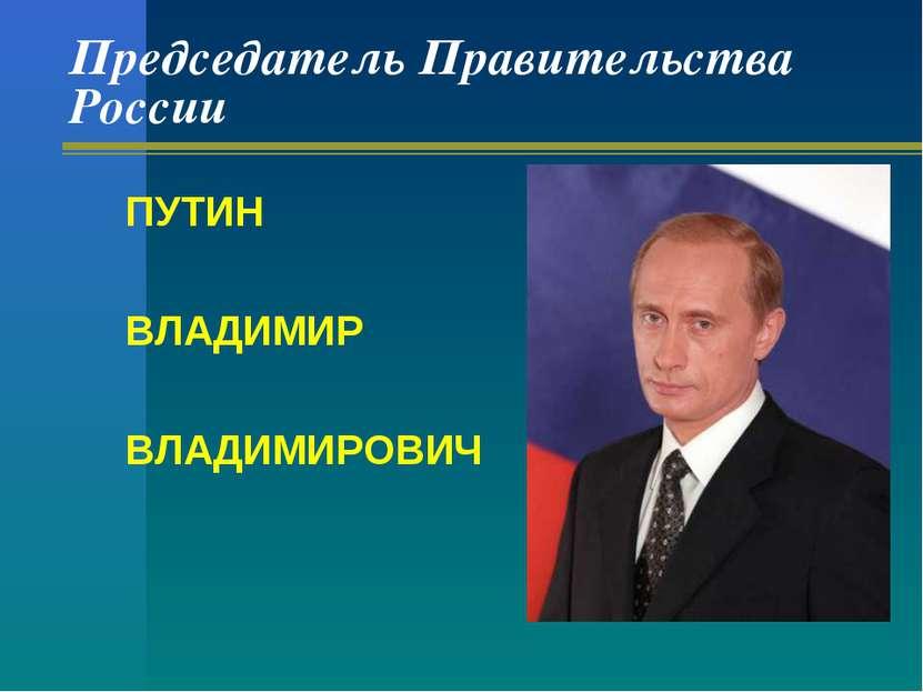 Председатель Правительства России ПУТИН ВЛАДИМИР ВЛАДИМИРОВИЧ