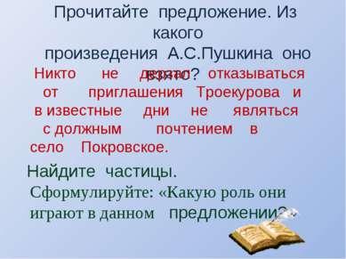 Прочитайте предложение. Из какого произведения А.С.Пушкина оно взято? Никто н...