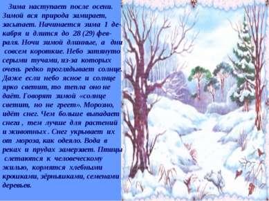 Зима наступает после осени. Зимой вся природа замирает, засыпает. Начинается ...