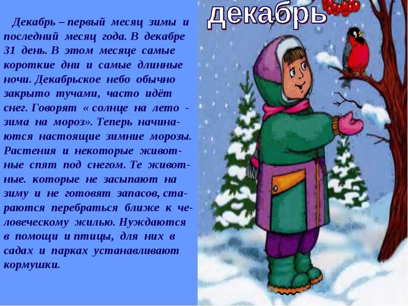 Декабрь – первый месяц зимы и последний месяц года. В декабре 31 день. В этом...