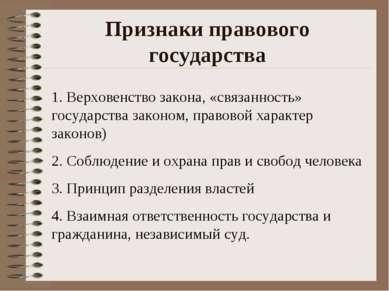 Признаки правового государства 1. Верховенство закона, «связанность» государс...