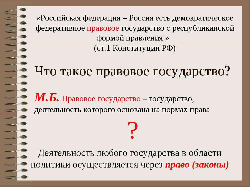Что такое правовое государство? «Российская федерация – Россия есть демократи...