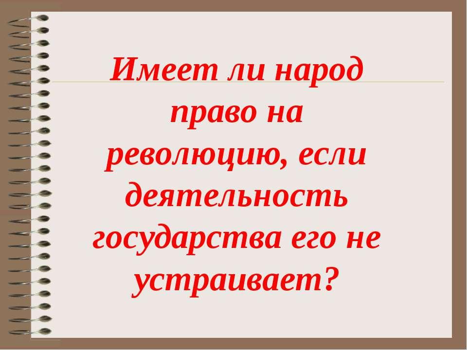 Имеет ли народ право на революцию, если деятельность государства его не устра...