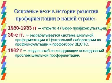 Основные вехи в истории развития профориентации в нашей стране: 1930-1933 гг ...
