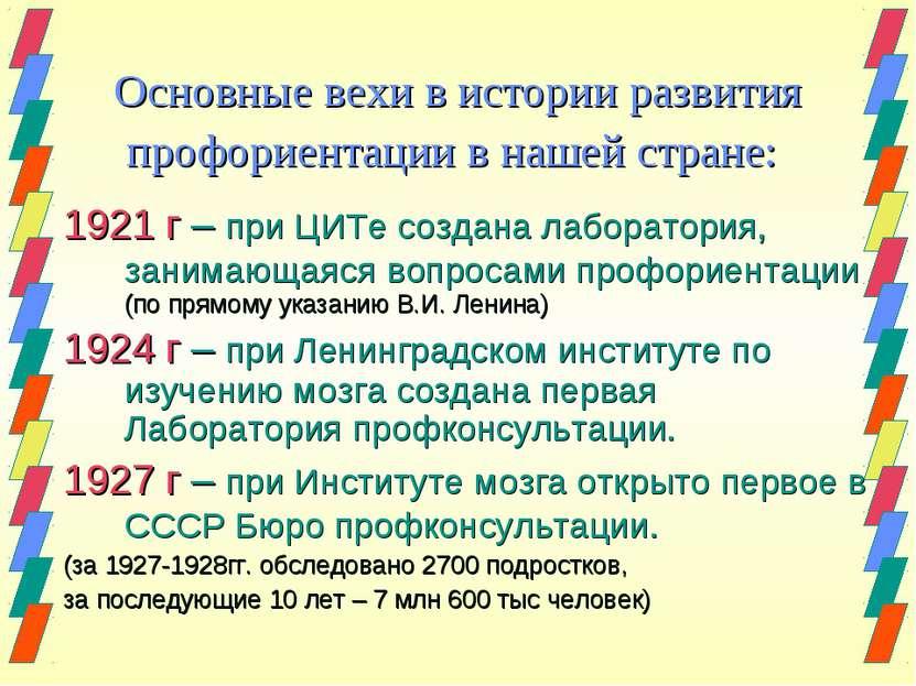 Основные вехи в истории развития профориентации в нашей стране: 1921 г – при ...