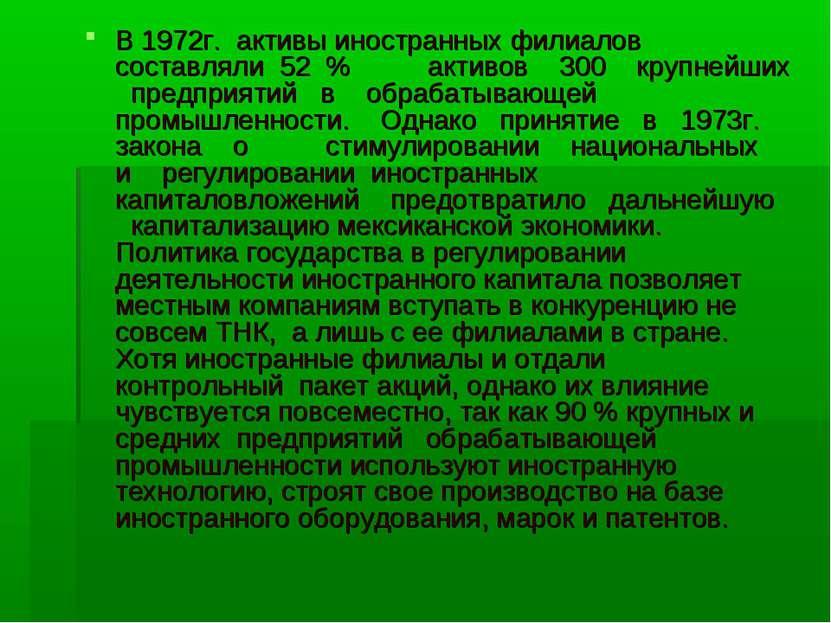 В 1972г. активы иностранных филиалов составляли 52 % активов 300 крупнейших п...