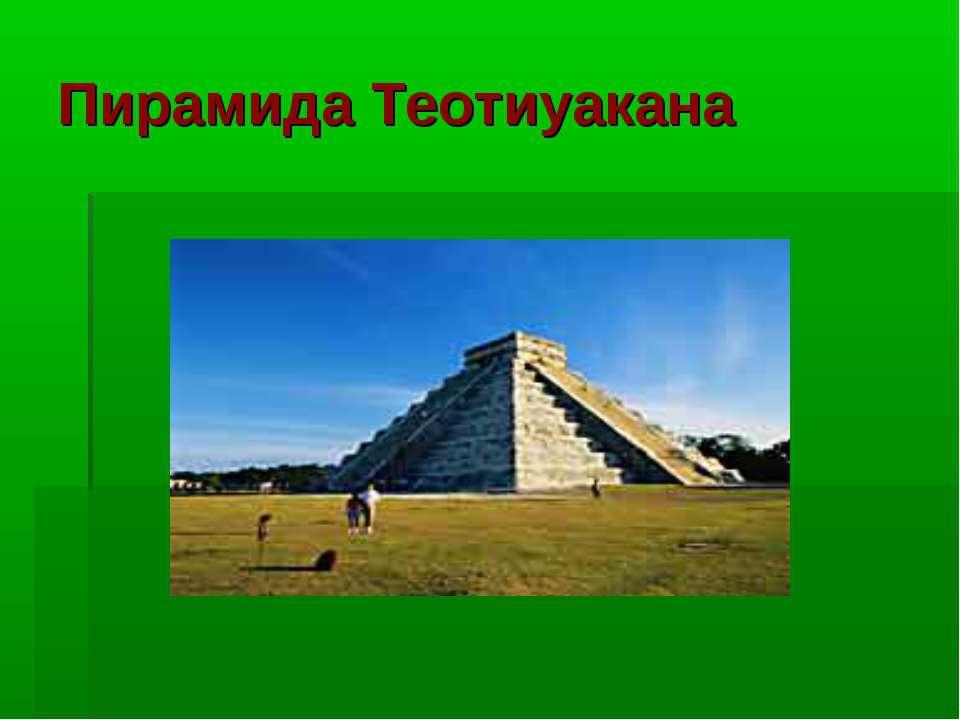 Пирамида Теотиуакана
