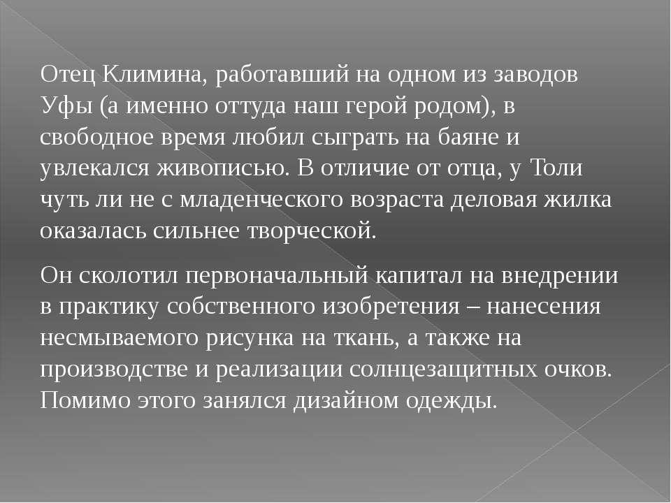 Отец Климина, работавший на одном из заводов Уфы (а именно оттуда наш герой р...
