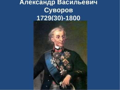 Александр Васильевич Суворов 1729(30)-1800