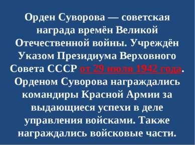 Орден Суворова— советская награда времён Великой Отечественной войны. Учрежд...
