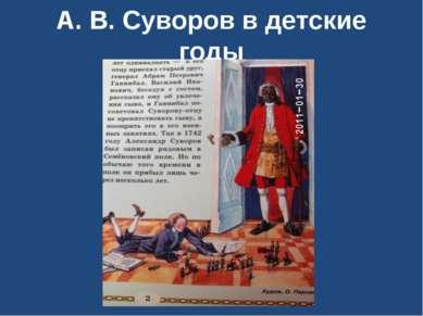 А. В. Суворов в детские годы