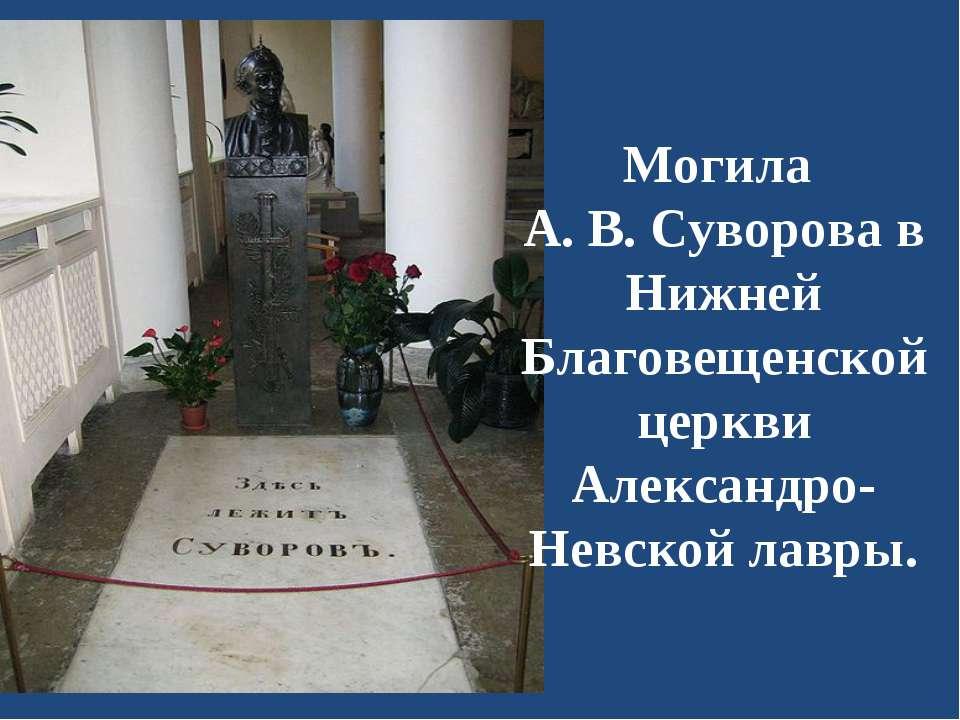 Могила А. В. Суворова в Нижней Благовещенской церкви Александро-Невской лавры.