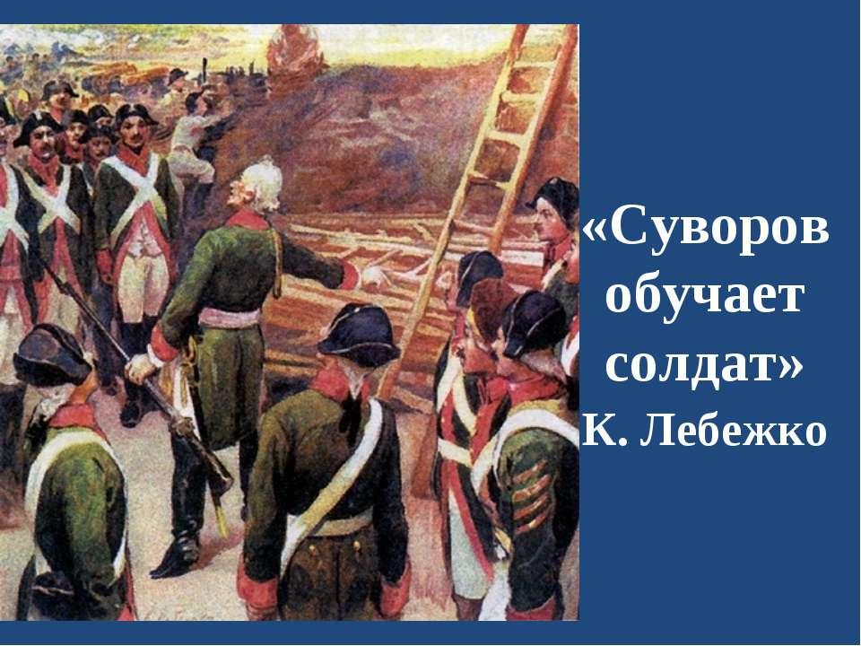 «Суворов обучает солдат» К. Лебежко