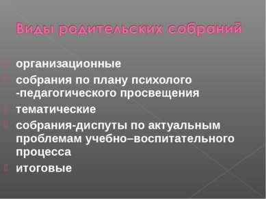 организационные собрания по плану психолого -педагогического просвещения тема...