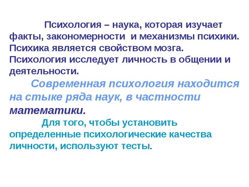 Психология – наука, которая изучает факты, закономерности и механизмы психики...
