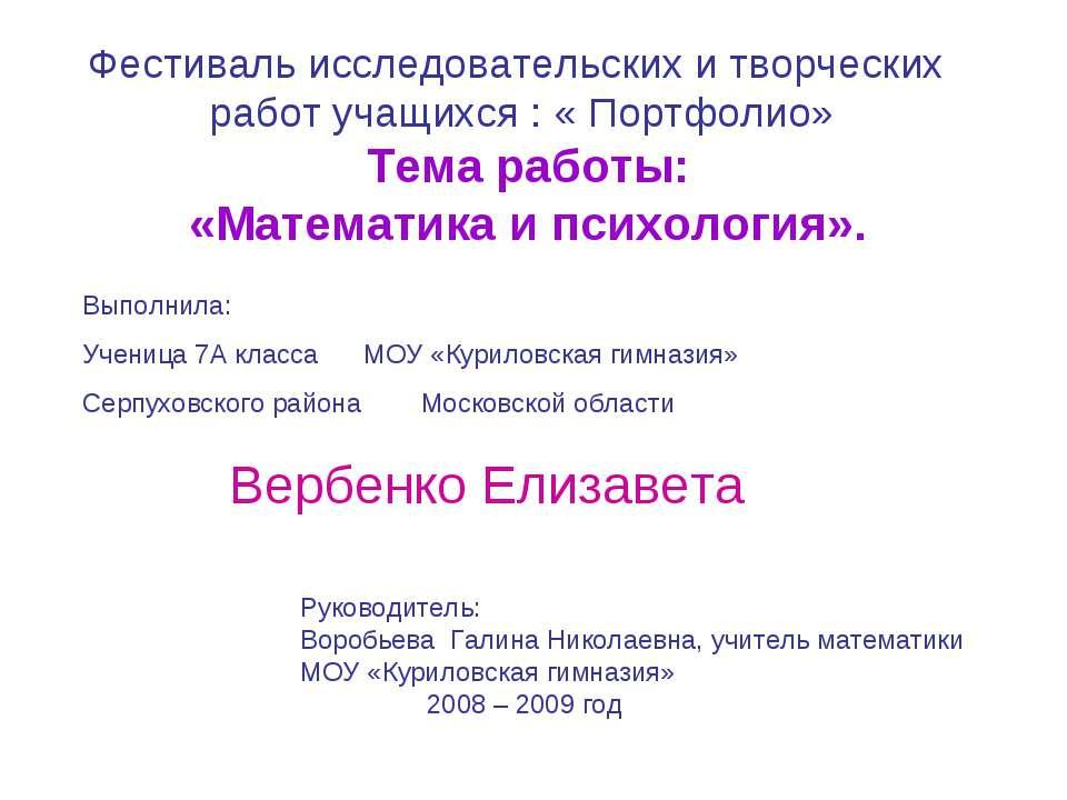 Фестиваль исследовательских и творческих работ учащихся : « Портфолио» Тема р...
