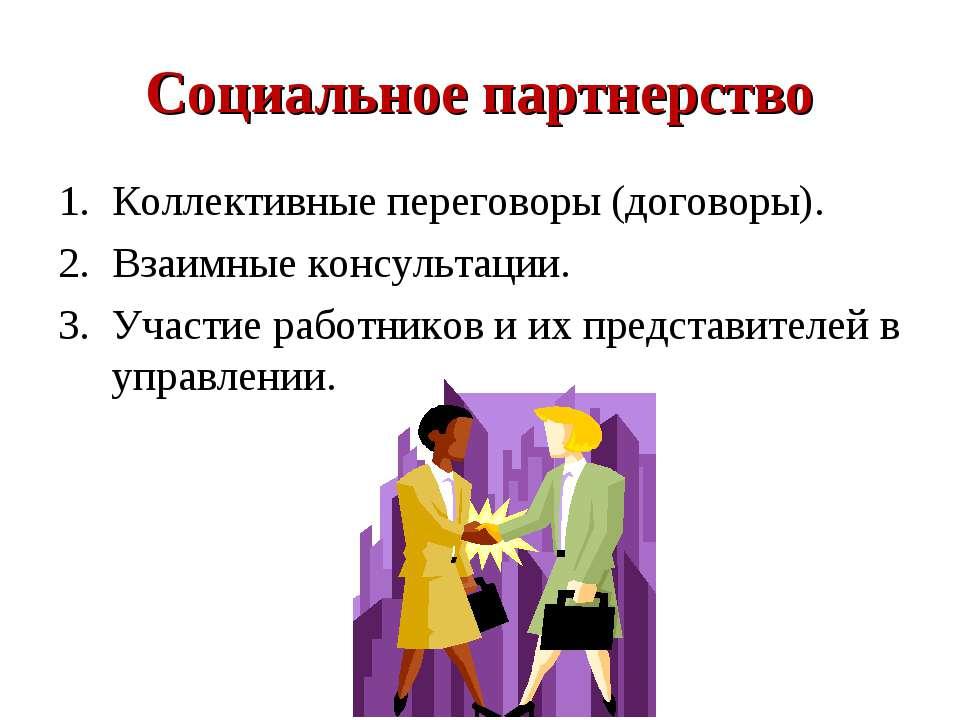 Социальное партнерство Коллективные переговоры (договоры). Взаимные консульта...