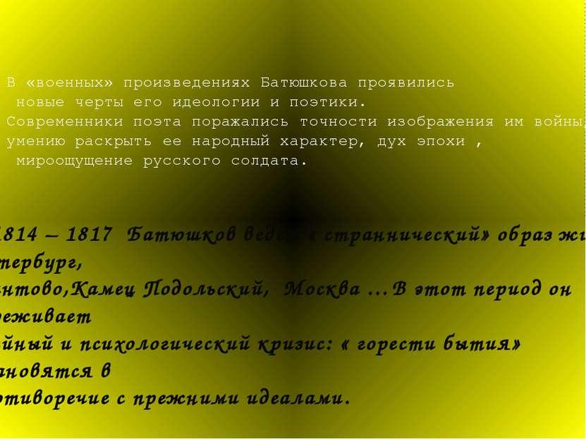 В «военных» произведениях Батюшкова проявились новые черты его идеологии и по...