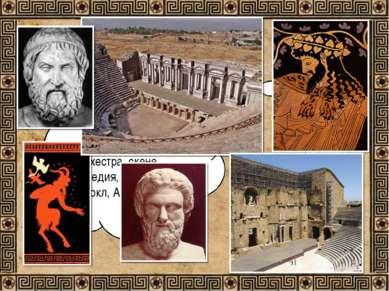 Дионис, сатиры, орхестра, скене, трагедия, комедия, Софокл, Аристофан.
