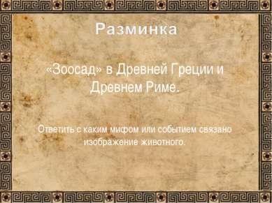 «Зоосад» в Древней Греции и Древнем Риме. Ответить с каким мифом или событием...