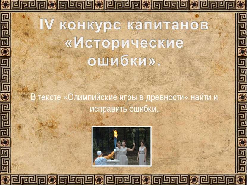 В тексте «Олимпийские игры в древности» найти и исправить ошибки.