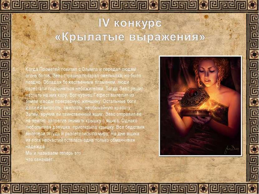 Когда Прометей похитил с Олимпа и передал людям огонь богов, Зевс страшно пок...